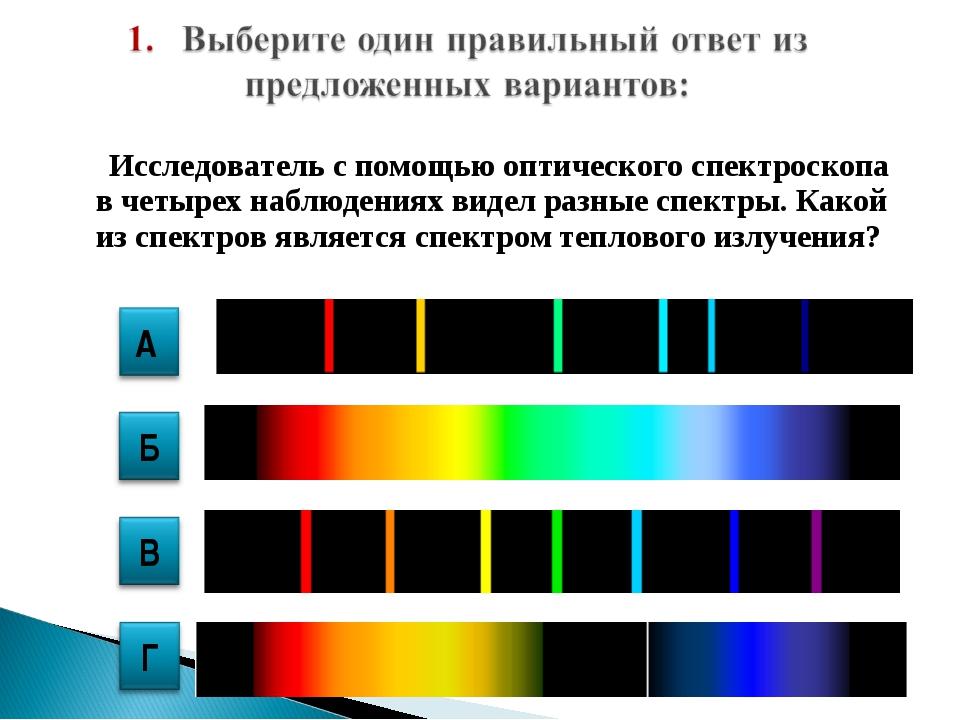 Исследователь с помощью оптического спектроскопа в четырех наблюдениях видел...