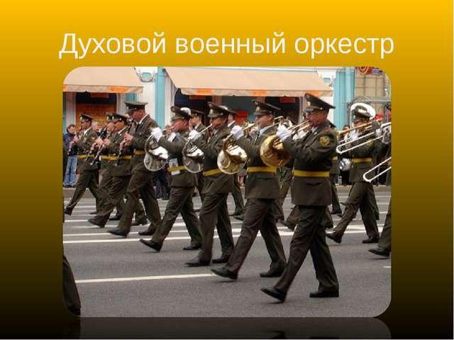 Духовой военный оркестр