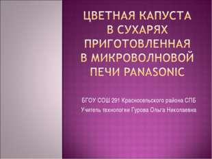 БГОУ СОШ 291 Красносельского района СПБ Учитель технологии Гурова Ольга Никол