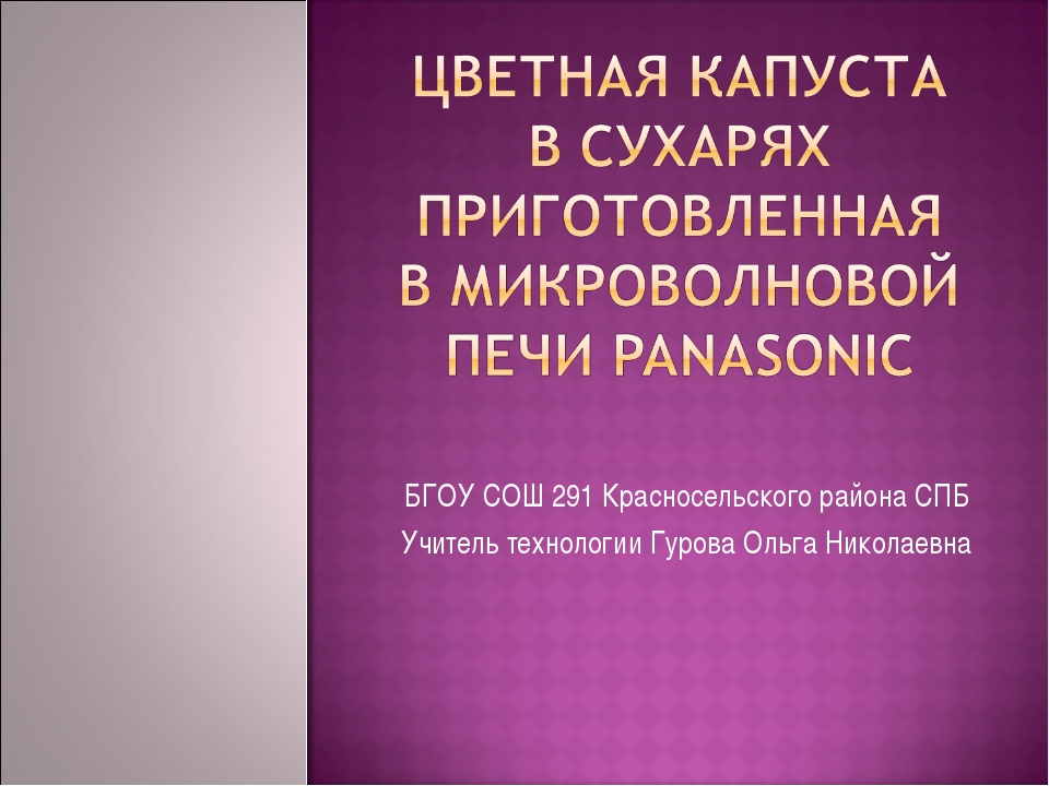 БГОУ СОШ 291 Красносельского района СПБ Учитель технологии Гурова Ольга Никол...