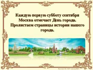 Каждую первую субботу сентября Москва отмечает День города. Пролистаем страни