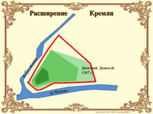 Кремля р. Москва р. Неглинная Дмитрий Донской 1367 г. Расширение Мусатова О.Ю