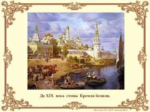 До XIX века стены Кремля белили. Мусатова О.Ю. ГБОУ гимназия №625