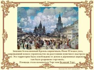 Заменив белокаменный Кремль кирпичным, Иван III издал указ, запрещавший всяко