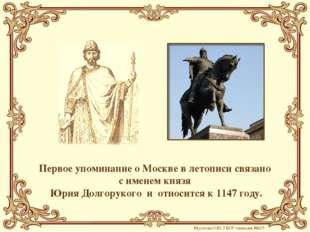 Первое упоминание о Москве в летописи связано с именем князя Юрия Долгорукого