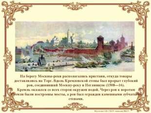 На берегу Москвы-реки располагались пристани, откуда товары доставлялись на Т