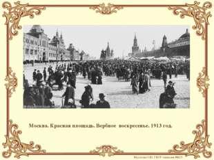 Москва. Красная площадь. Вербное воскресенье. 1913 год. Мусатова О.Ю. ГБОУ ги