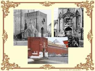 Ворота Кремля после артиллерийского обстрела. Москва. Октябрь 1917г. Мусатова