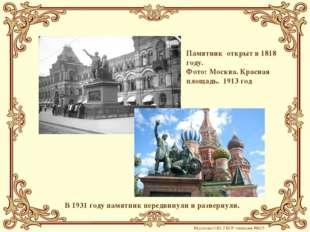 Памятник открыт в 1818 году. Фото: Москва. Красная площадь. 1913 год В 1931 г