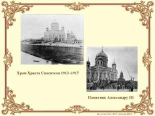 Храм Христа Спасителя 1913 -1917 Памятник Александру III Мусатова О.Ю. ГБОУ г