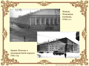 Здание Манежа в маскировочной окраске 1941 год Манеж, Манежная площадь, 1930-