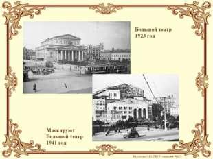 Маскируют Большой театр 1941 год Большой театр 1923 год Мусатова О.Ю. ГБОУ ги