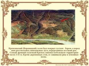 Кремлевский (Боровицкий) холм был покрыт густым бором, а перед ним расстилали