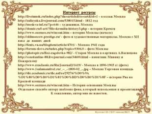 Интернет ресурсы http://liveinmsk.ru/index.php?dn=article&to=art&id=1 – колла