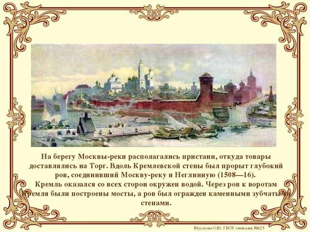 На берегу Москвы-реки располагались пристани, откуда товары доставлялись на Т...