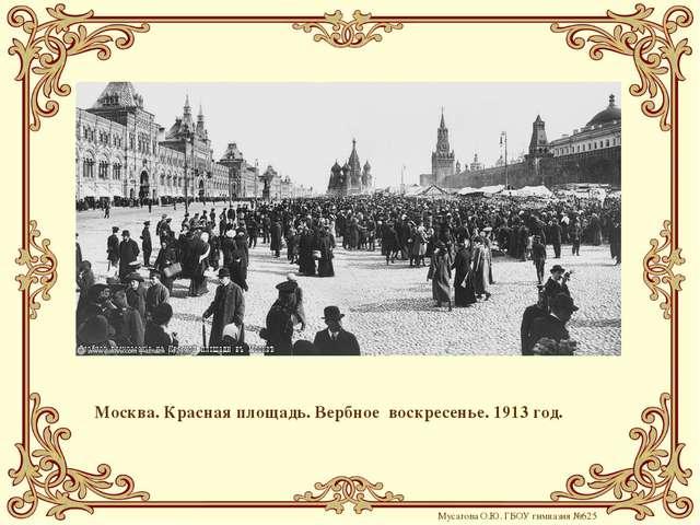 Москва. Красная площадь. Вербное воскресенье. 1913 год. Мусатова О.Ю. ГБОУ ги...