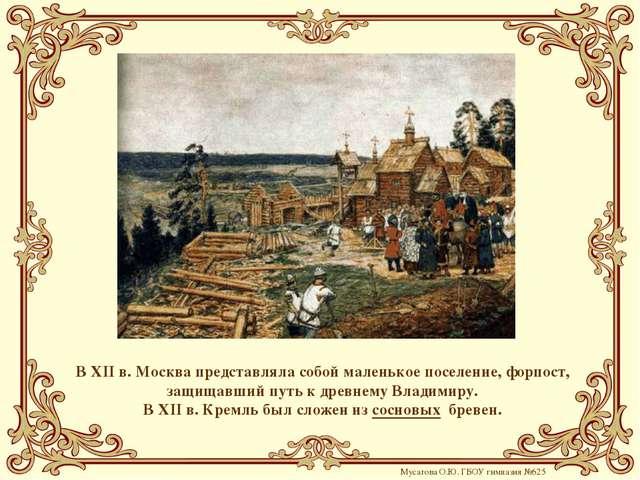 В XII в. Москва представляла собой маленькое поселение, форпост, защищавший п...