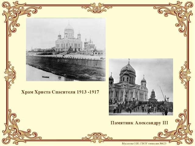 Храм Христа Спасителя 1913 -1917 Памятник Александру III Мусатова О.Ю. ГБОУ г...