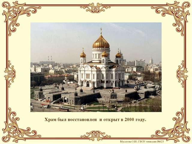 Храм был восстановлен и открыт в 2000 году. Мусатова О.Ю. ГБОУ гимназия №625