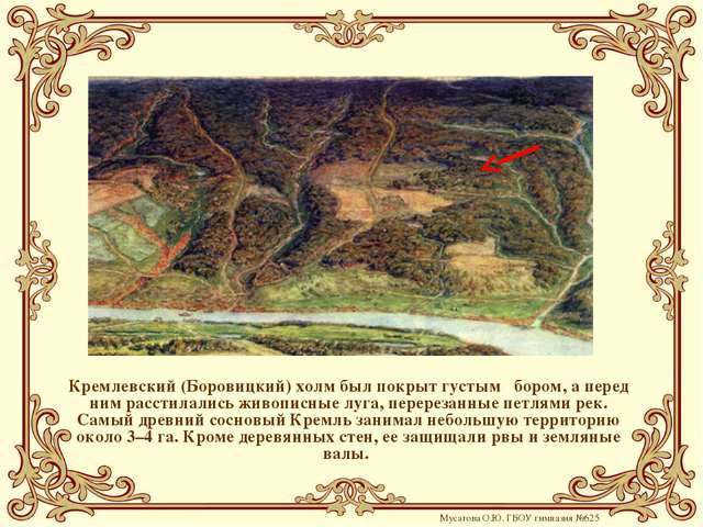 Кремлевский (Боровицкий) холм был покрыт густым бором, а перед ним расстилали...