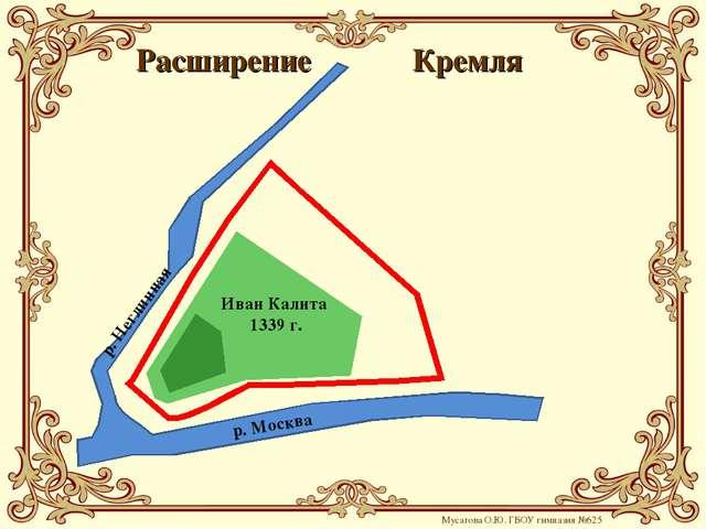 Кремля р. Москва р. Неглинная Иван Калита 1339 г. Расширение Мусатова О.Ю. ГБ...