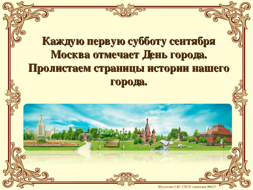 Каждую первую субботу сентября Москва отмечает День города. Пролистаем страни...