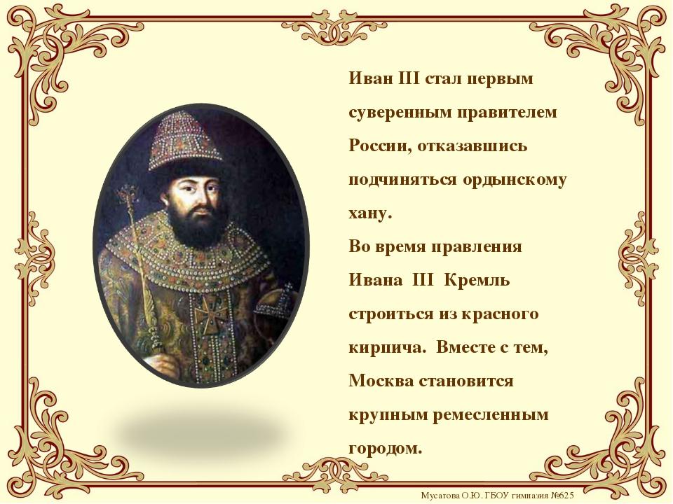 Иван III стал первым суверенным правителем России, отказавшись подчиняться ор...