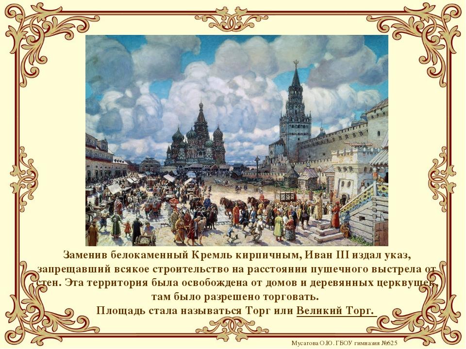 Заменив белокаменный Кремль кирпичным, Иван III издал указ, запрещавший всяко...
