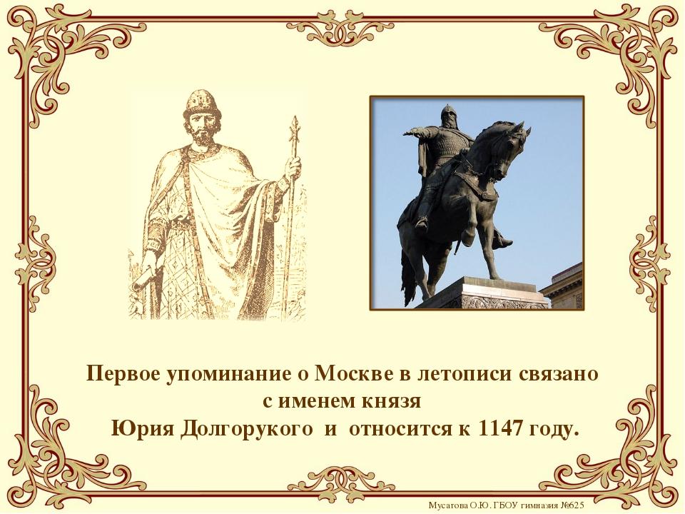 Первое упоминание о Москве в летописи связано с именем князя Юрия Долгорукого...