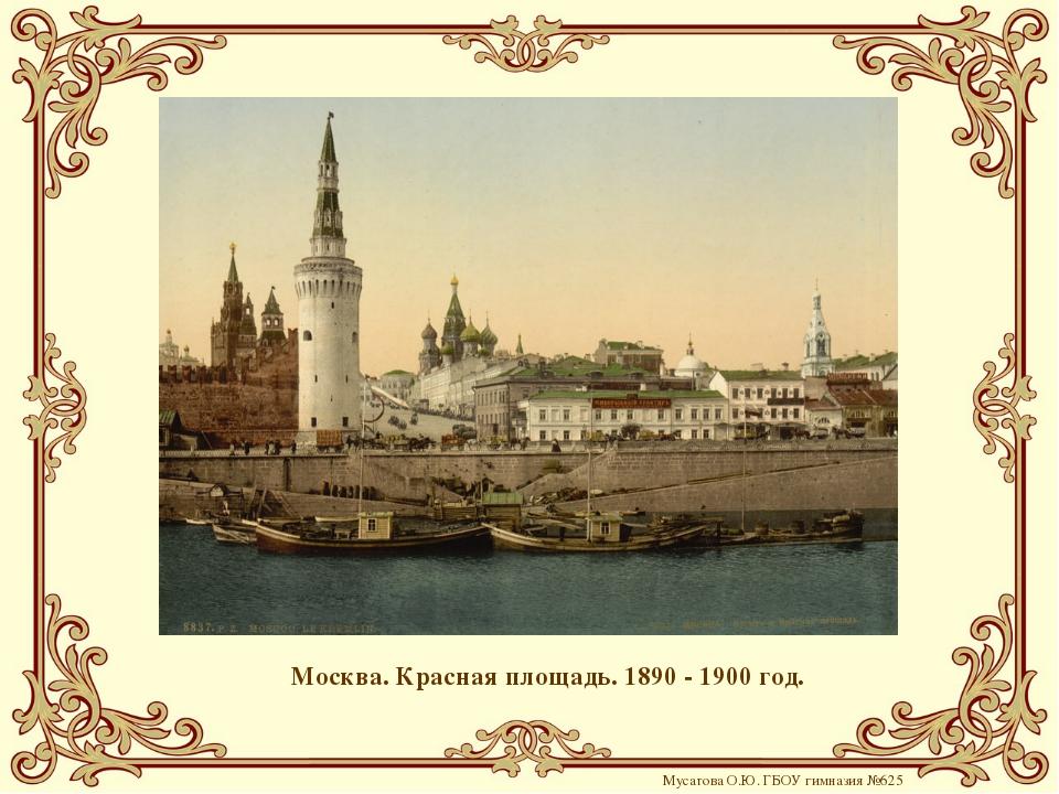 Москва. Красная площадь. 1890 - 1900 год. Мусатова О.Ю. ГБОУ гимназия №625