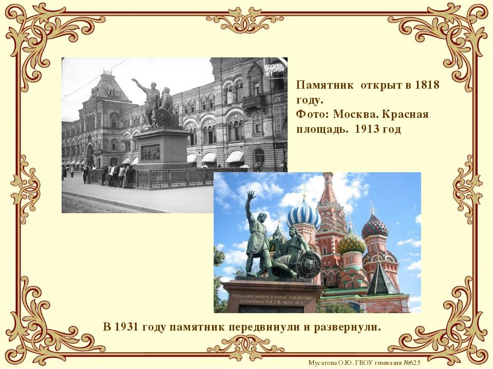 Памятник открыт в 1818 году. Фото: Москва. Красная площадь. 1913 год В 1931 г...