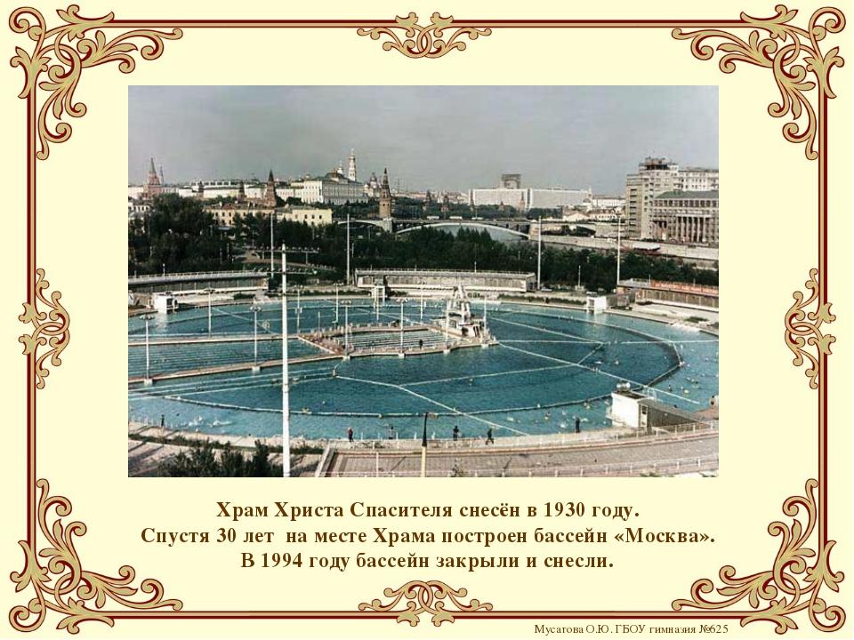 Храм Христа Спасителя снесён в 1930 году. Спустя 30 лет на месте Храма постро...