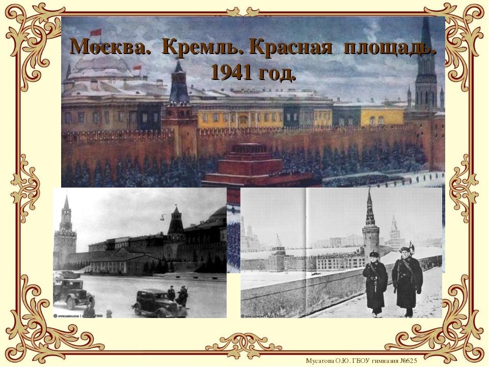 Москва. Кремль. Красная площадь. 1941 год. Мусатова О.Ю. ГБОУ гимназия №625