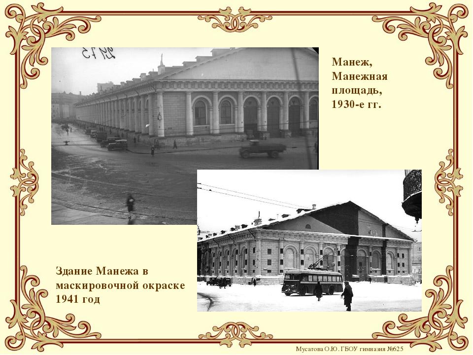Здание Манежа в маскировочной окраске 1941 год Манеж, Манежная площадь, 1930-...