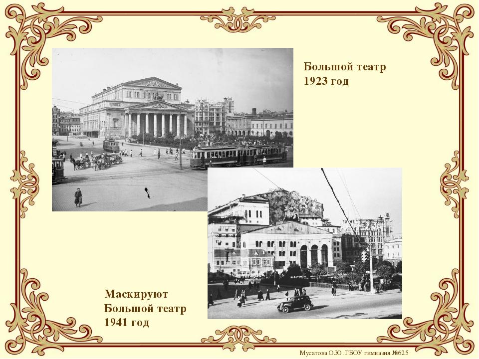 Маскируют Большой театр 1941 год Большой театр 1923 год Мусатова О.Ю. ГБОУ ги...