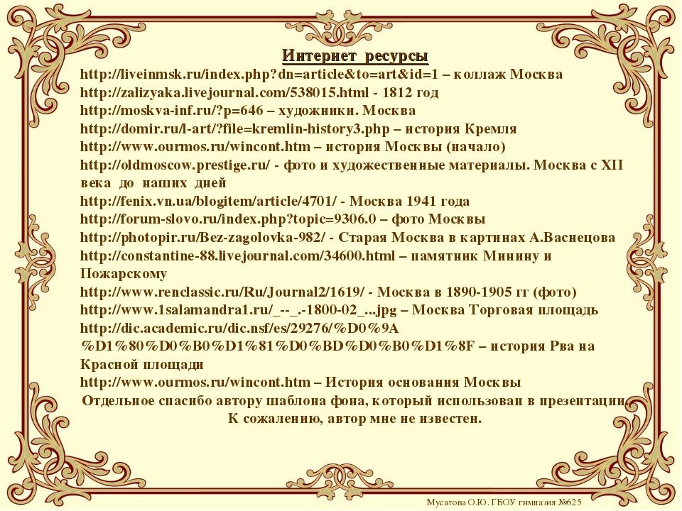 Интернет ресурсы http://liveinmsk.ru/index.php?dn=article&to=art&id=1 – колла...