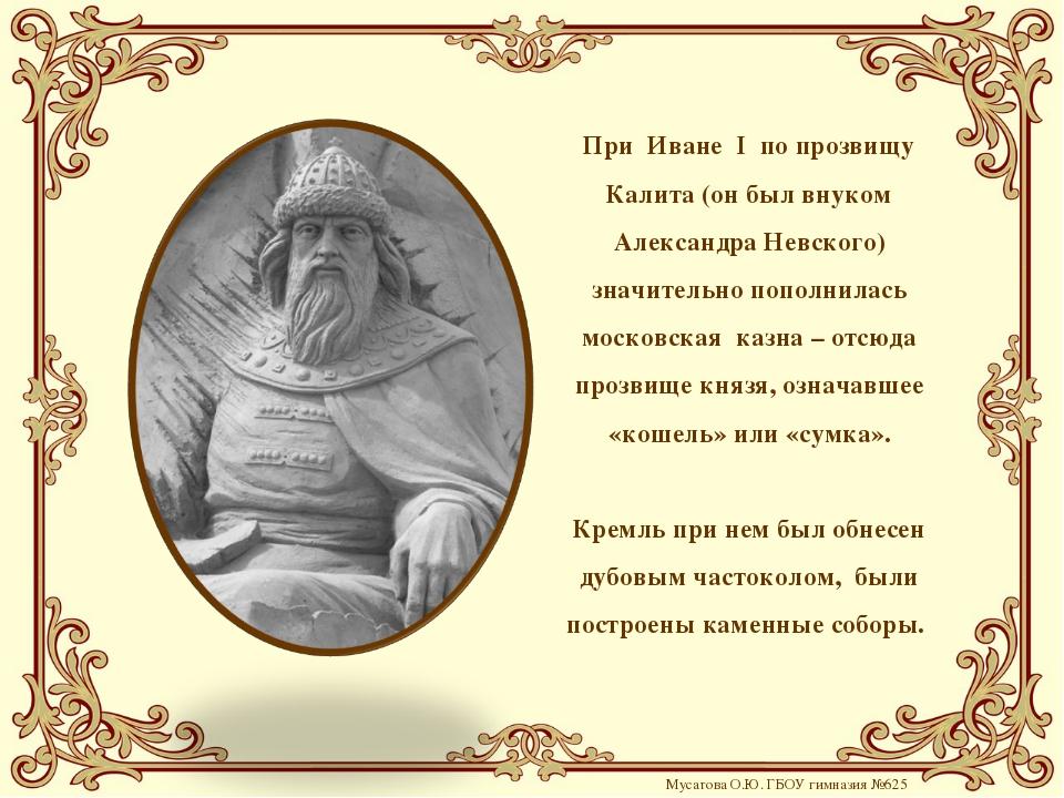 При Иване I по прозвищу Калита (он был внуком Александра Невского) значительн...