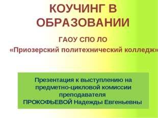 Презентация к выступлению на предметно-цикловой комиссии преподавателя ПРОКО