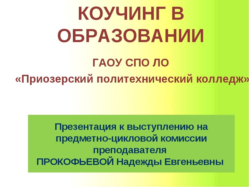 Презентация к выступлению на предметно-цикловой комиссии преподавателя ПРОКО...