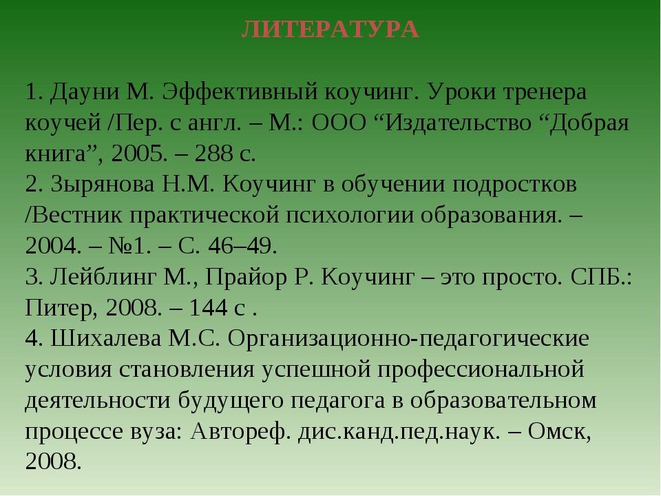 ЛИТЕРАТУРА 1. Дауни М. Эффективный коучинг. Уроки тренера коучей /Пер. с англ...