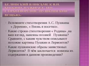 Вспомните стихотворения А.С. Пушкина « Деревня», « Вновь я посетил». Какие ст
