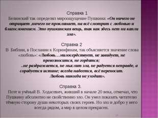 Справка 1 Белинский так определял мироощущение Пушкина: «Он ничего не отрица