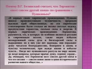 Почему В.Г. Белинский считает, что Лермонтов - «поэт совсем другой эпохи» по