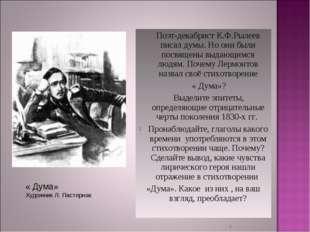 * Поэт-декабрист К.Ф.Рылеев писал думы. Но они были посвящены выдающимся людя