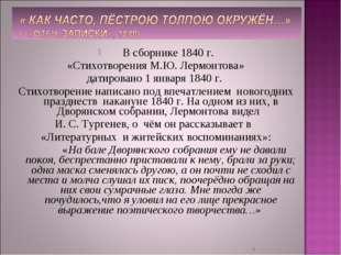 В сборнике 1840 г. «Стихотворения М.Ю. Лермонтова» датировано 1 января 1840