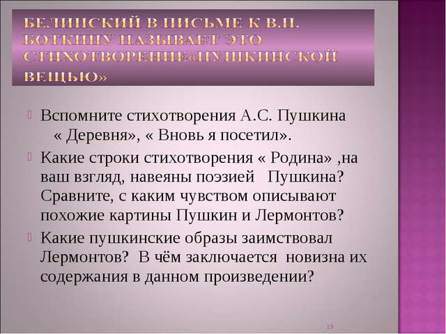 Вспомните стихотворения А.С. Пушкина « Деревня», « Вновь я посетил». Какие ст...