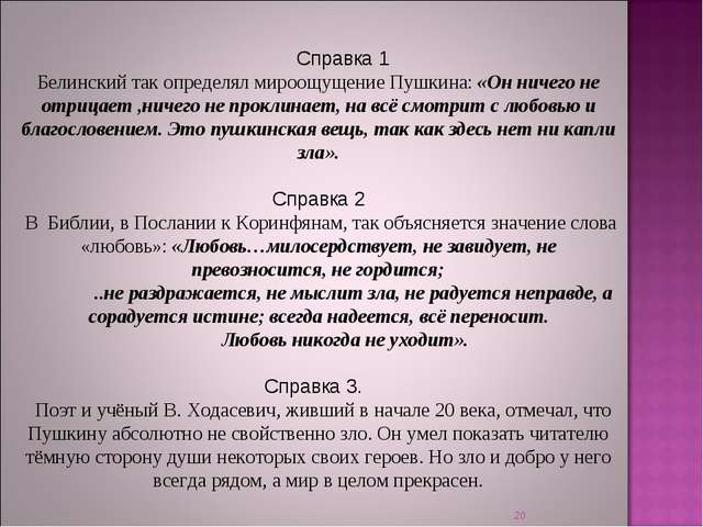 Справка 1 Белинский так определял мироощущение Пушкина: «Он ничего не отрица...