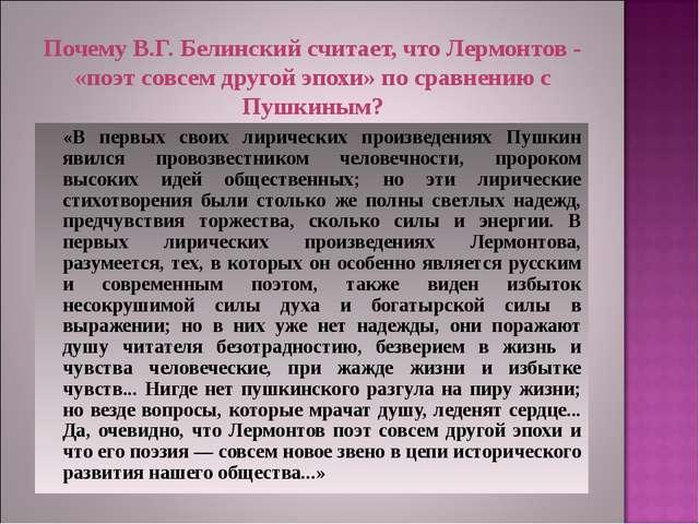 Почему В.Г. Белинский считает, что Лермонтов - «поэт совсем другой эпохи» по...