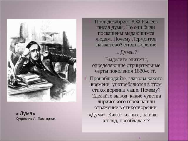 * Поэт-декабрист К.Ф.Рылеев писал думы. Но они были посвящены выдающимся людя...