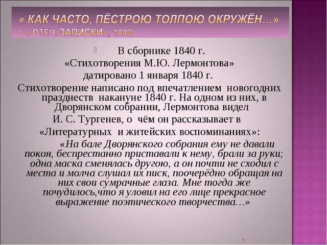 В сборнике 1840 г. «Стихотворения М.Ю. Лермонтова» датировано 1 января 1840...